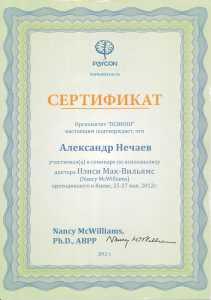 Свидетельство участия в лекциях Ненси Мак-Вильямс в Киеве