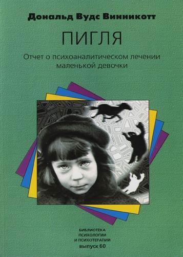 Пигля. Отчет о психоаналитическом лечении маленькой девочки — Дональд Винникотт