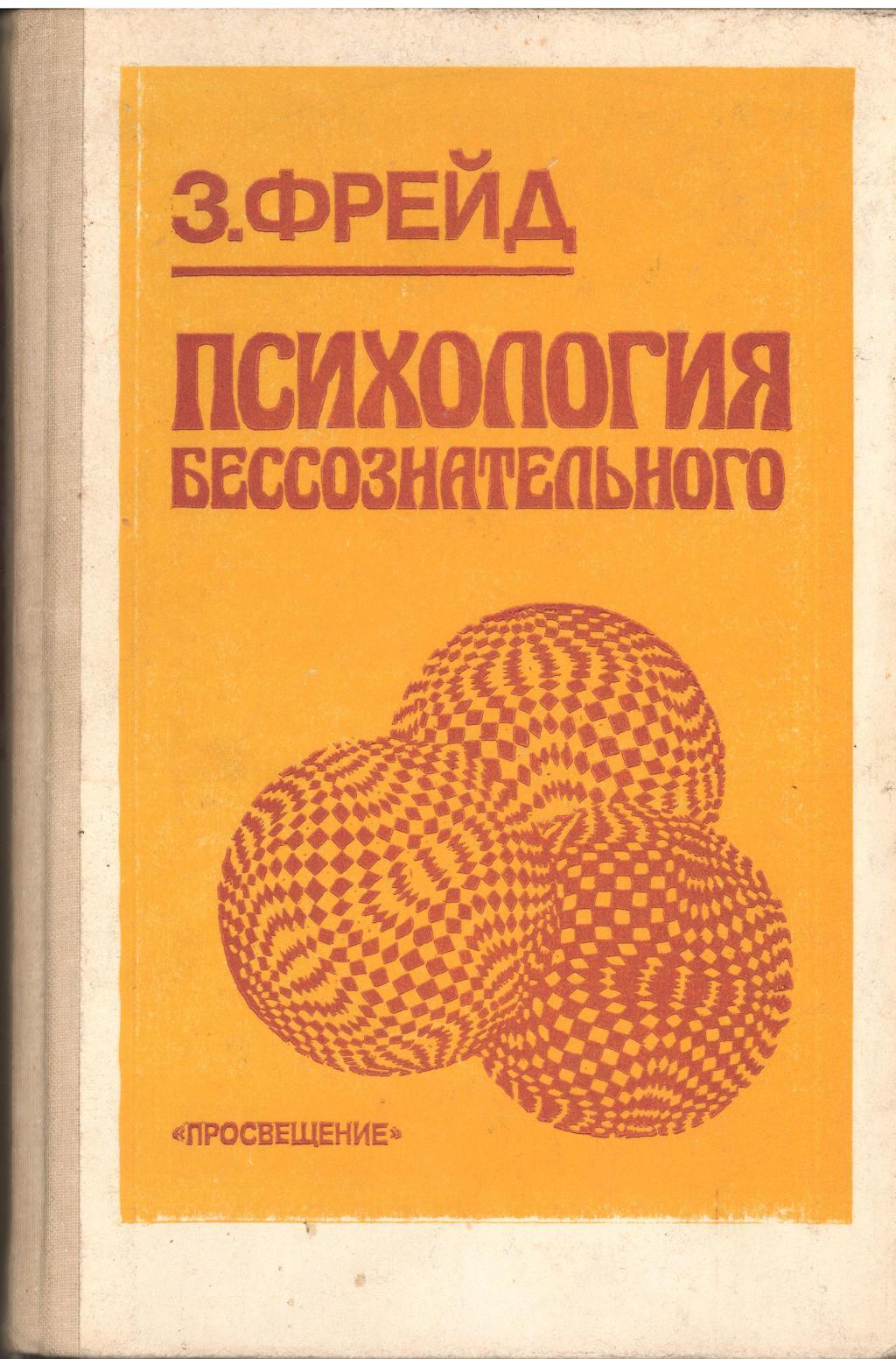 Психология бессознательного — Зигмунд Фрейд