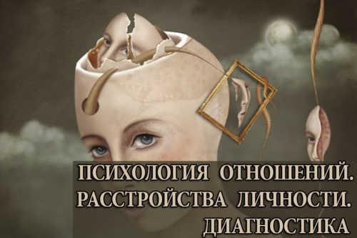 Психология отношений расстройства личности диагностика